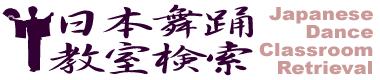 日本舞踊教室検索/ロゴ